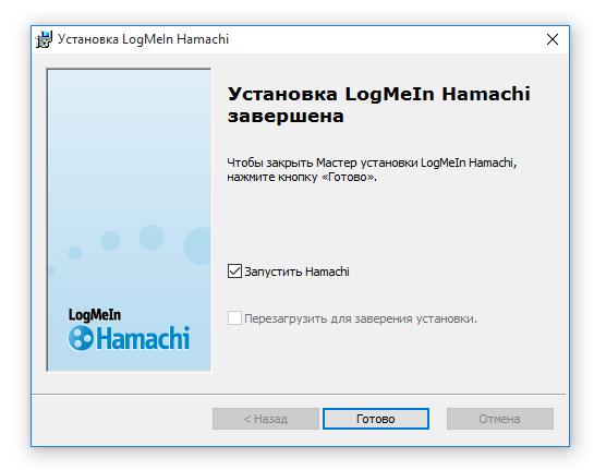 hamachi скачать бесплатно
